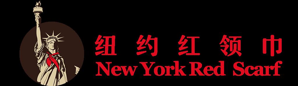 纽约红领巾